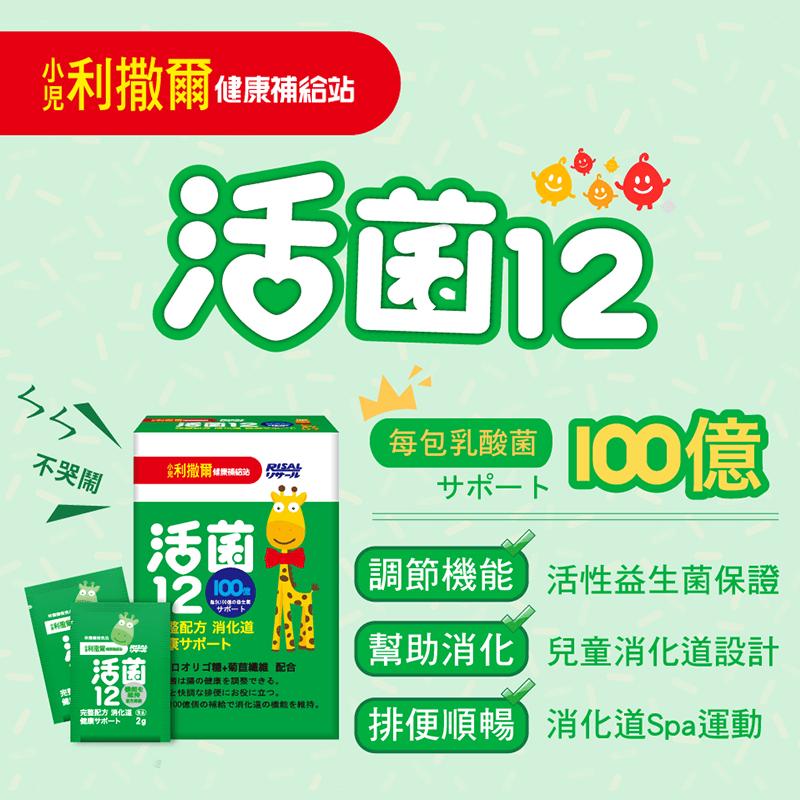 【小兒利撒爾】活菌12,本檔全網購最低價!