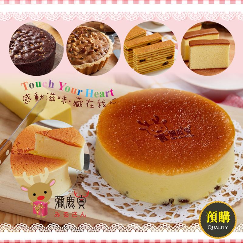 呷七碗彌鹿賞超人氣蛋糕,限時4.7折,請把握機會搶購!