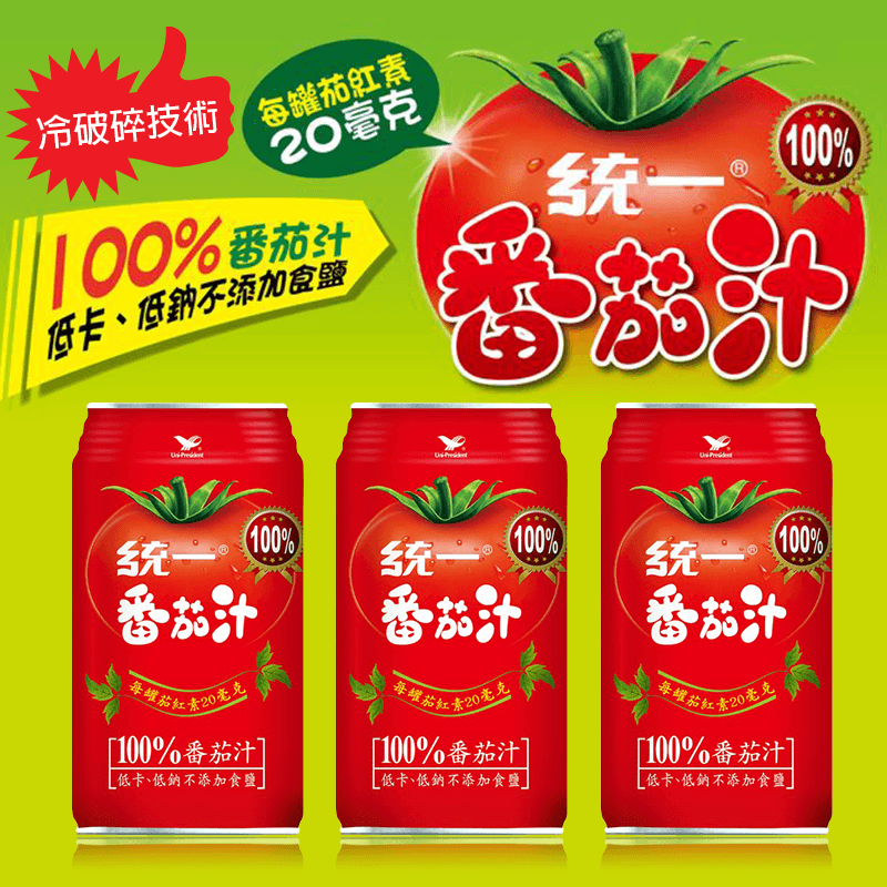 統一100%富茄紅素蕃茄汁,限時8.2折,請把握機會搶購!