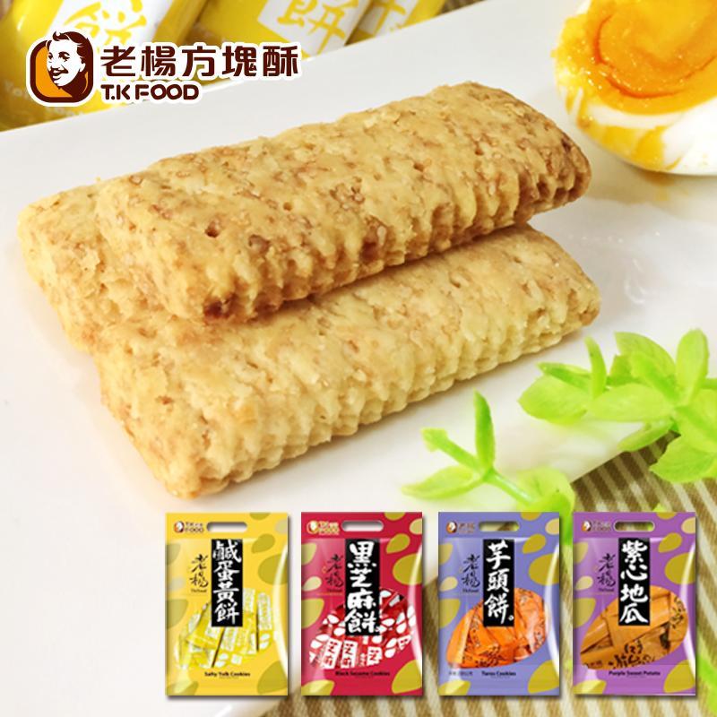 老楊經典美味方塊酥任選,限時6.3折,請把握機會搶購!