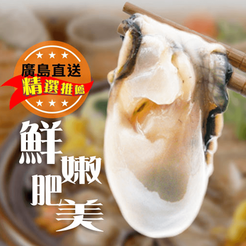 日本頂級超巨大廣島牡蠣,今日結帳再打85折!