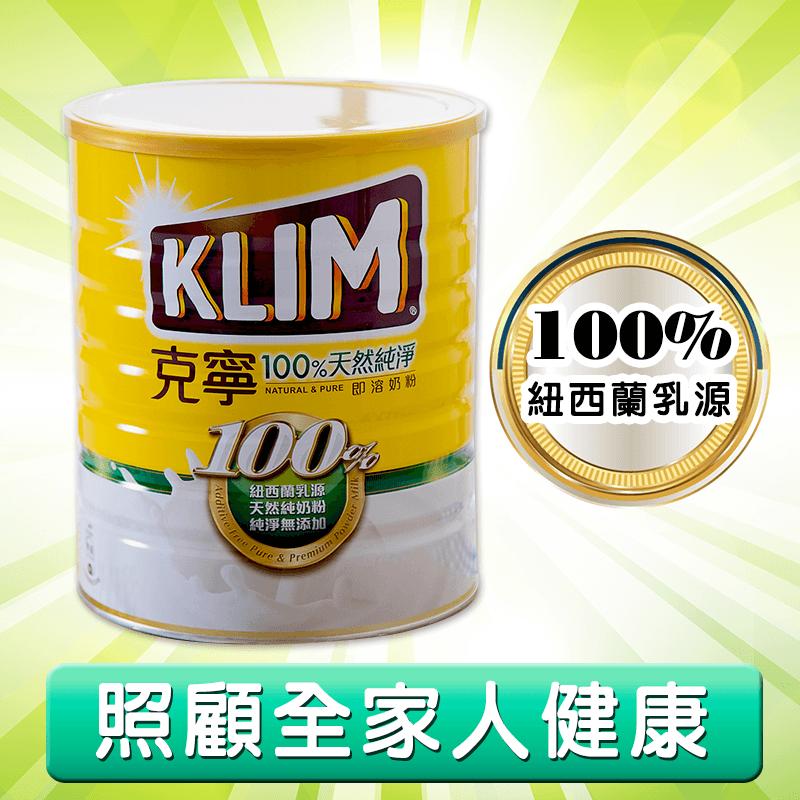 克寧純淨優質即溶奶粉,限時7.0折,請把握機會搶購!