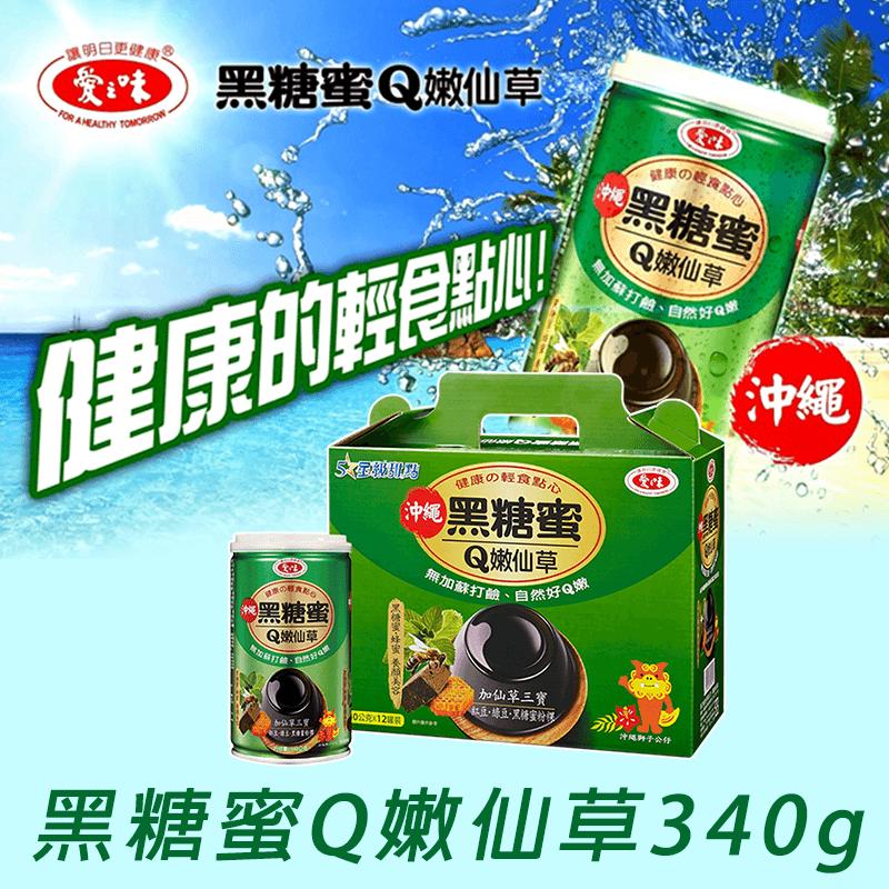 愛之味黑糖Q嫩仙草禮盒,限時7.5折,請把握機會搶購!