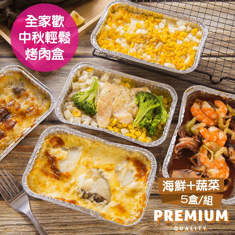 中秋輕鬆烤肉海鮮蔬菜盒,限時破盤再打8折!