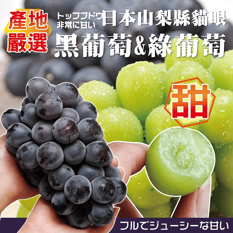 日本特激甜貓眼麝香葡萄,限時5.6折,請把握機會搶購!