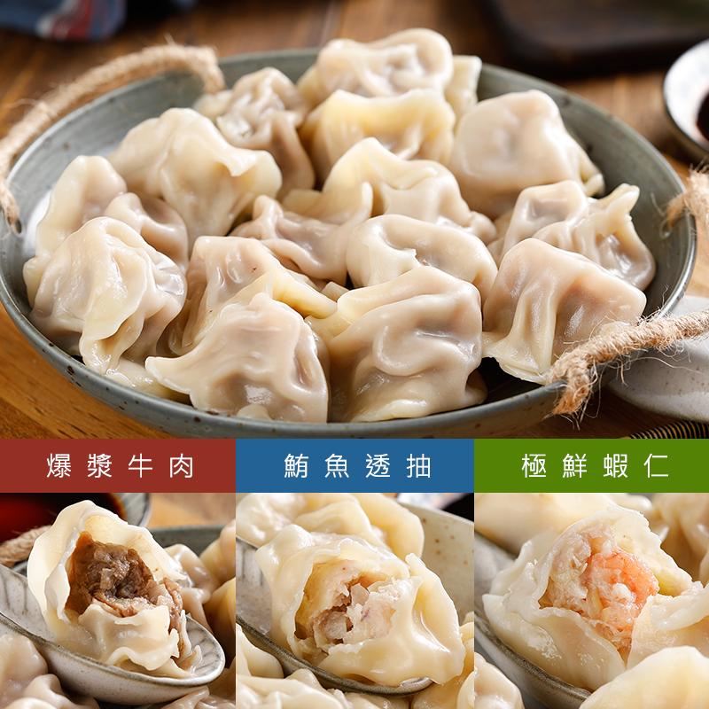 爆汁豪华海陆手工大水饺,限时破盘再打82折!