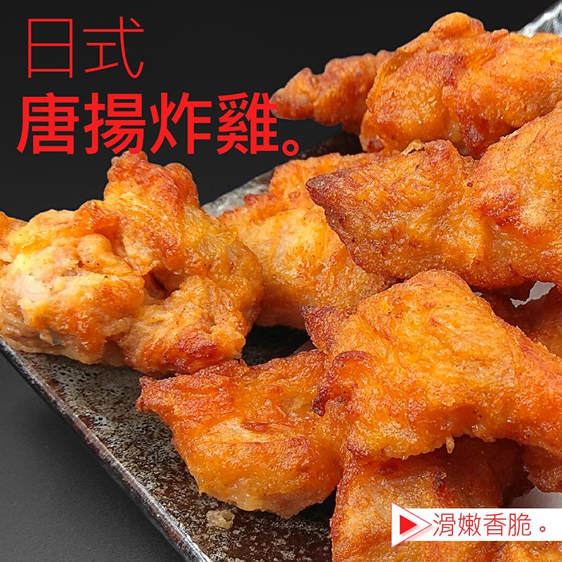 日式唐揚雞腿塊超大包裝,限時破盤再打78折!