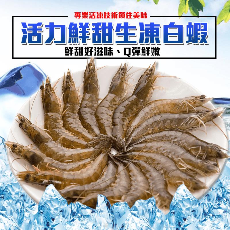 超滿足鮮甜美味活凍白蝦,今日結帳再打85折!