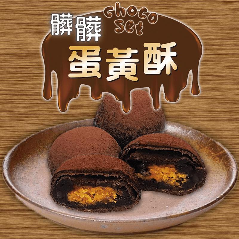 格麥蛋糕髒髒蛋黃酥禮盒,限時5.8折,請把握機會搶購!