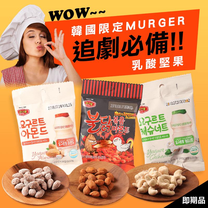 韓國MURGER堅果隨手包,限時6.3折,請把握機會搶購!