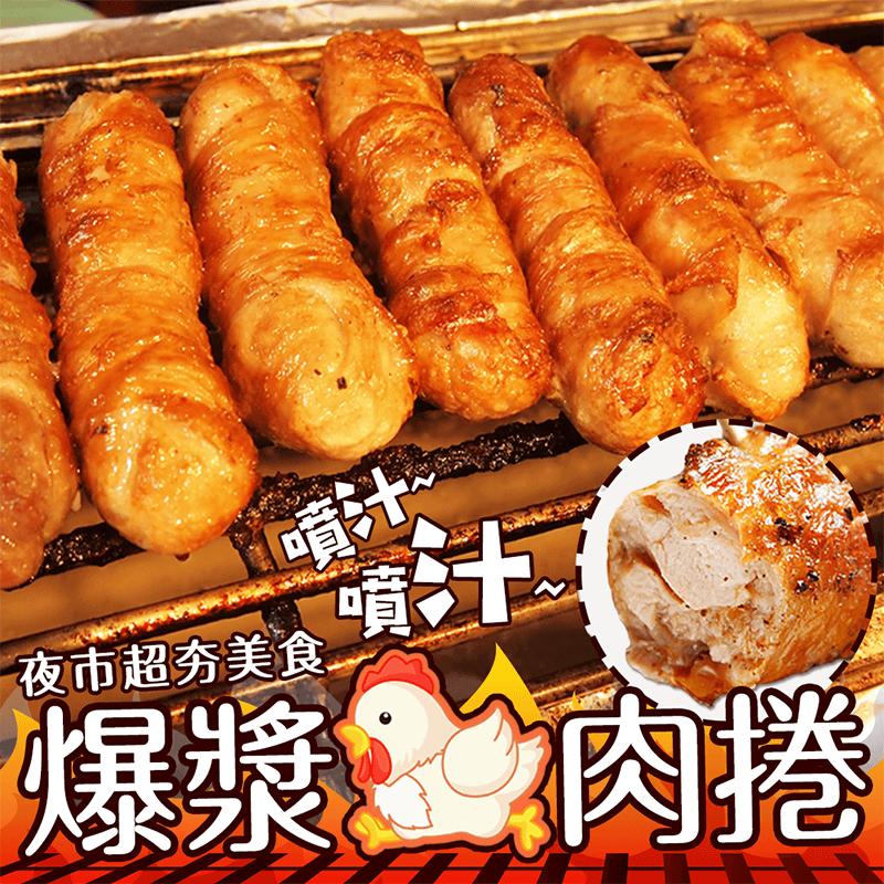 酥脆鮮嫩爆汁雞肉捲,限時5.7折,請把握機會搶購!