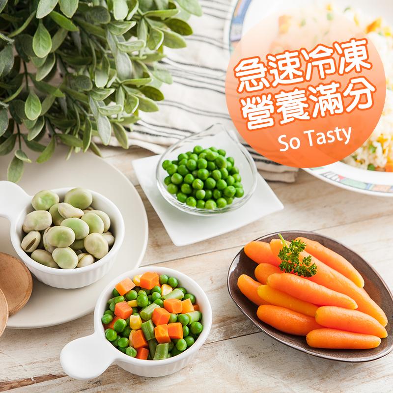 韋蒂紐西蘭鮮甜冷凍蔬菜,今日結帳再打85折!