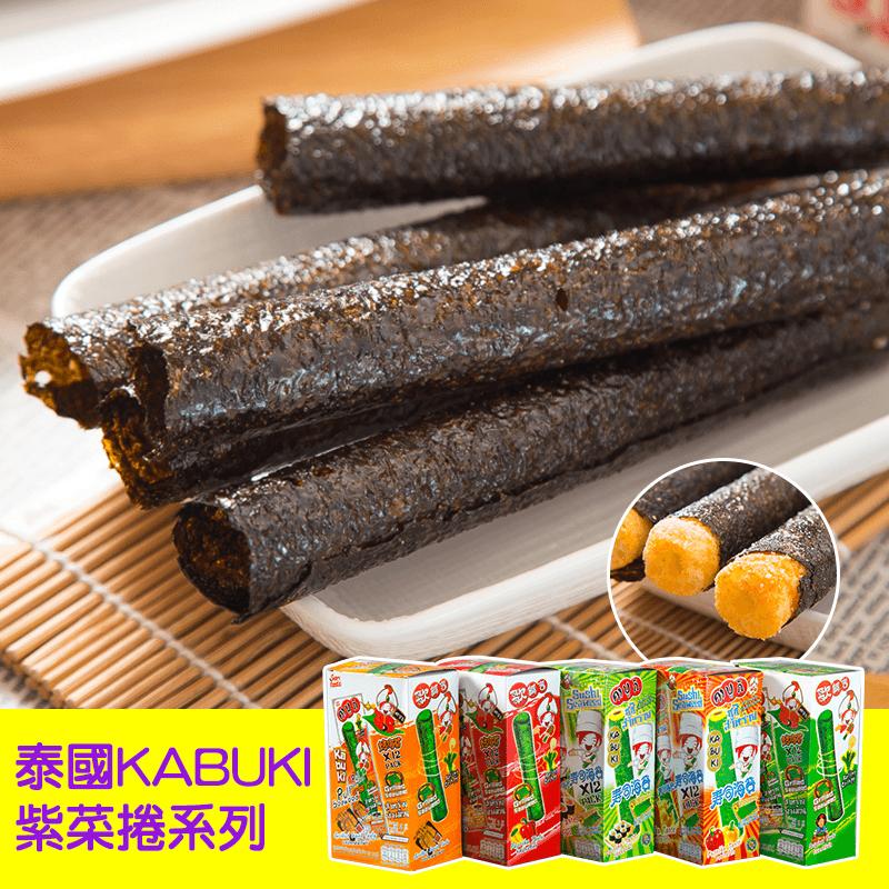 泰國KABUKI紫菜烤海苔捲,今日結帳再打85折!