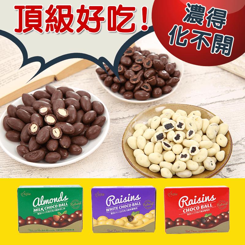 愛加chitz香濃巧克力,限時6.2折,請把握機會搶購!