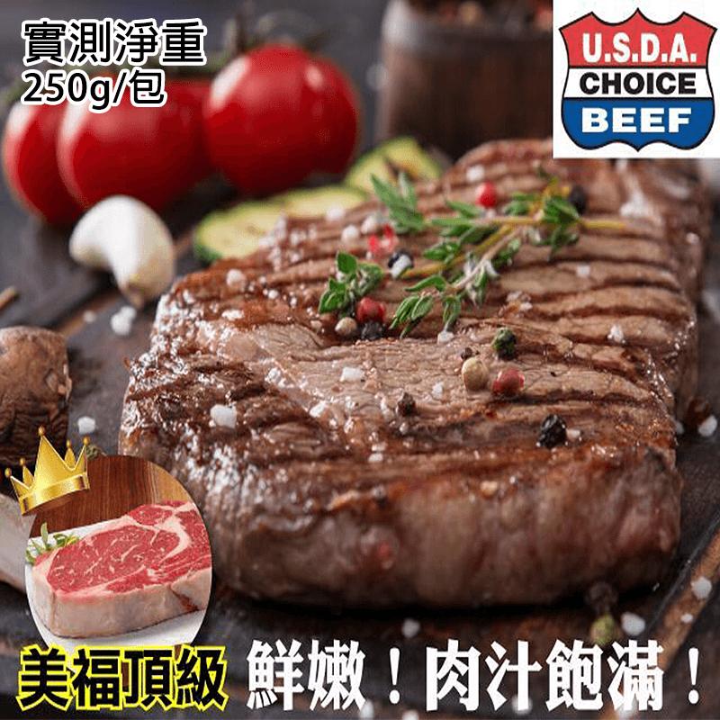 美福Top Choice沙朗牛排,今日結帳再打85折!