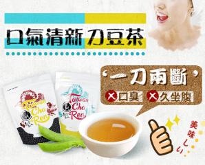 台灣茶人口氣清新刀豆茶,今日結帳再打85折