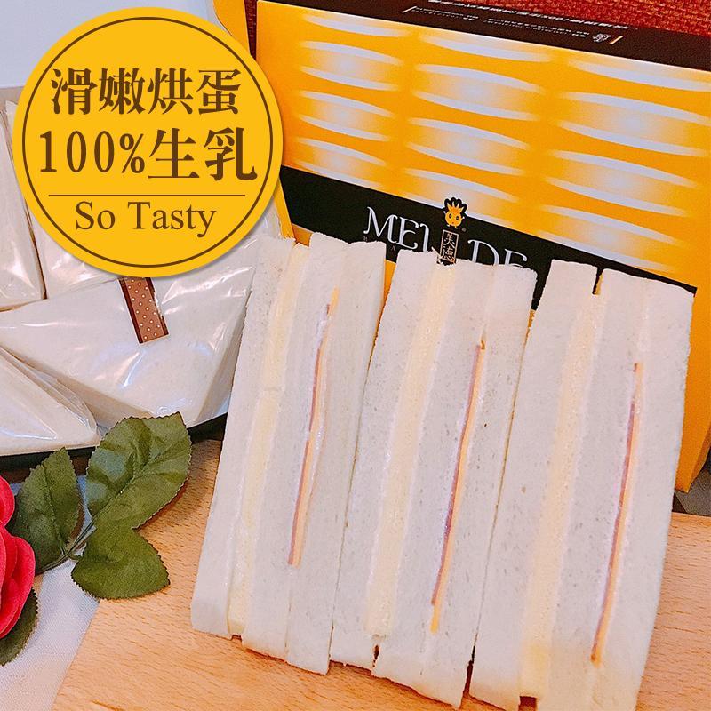 美德日式生乳三明治禮盒,本檔全網購最低價!