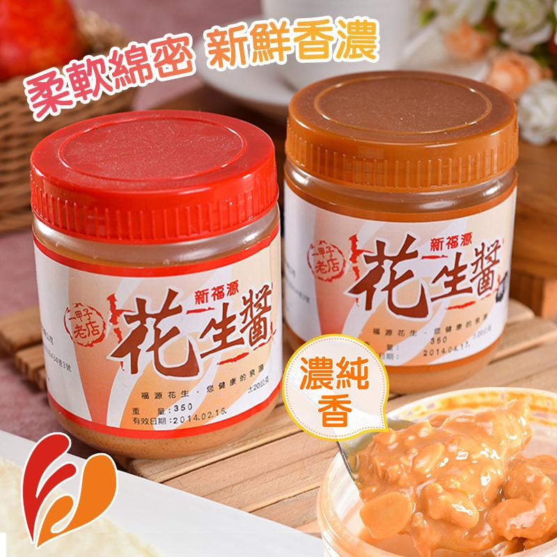 新福源新竹花生芝麻醬,限時6.5折,請把握機會搶購!