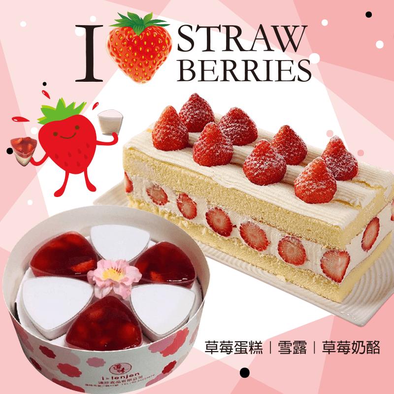 連珍經典草莓戚風蛋糕,本檔全網購最低價!