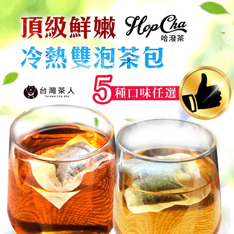 台灣茶人頂級香韻茶包,本檔全網購最低價!