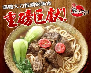 【愛熟成21】紅燒牛肉麵,限時4.2折,今日結帳再享加碼折扣