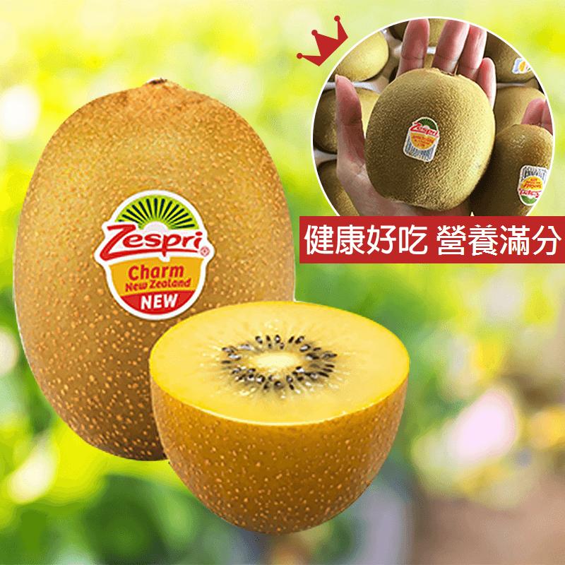 超大粒紐西蘭Zespri黃金奇異果,限時0.5折,請把握機會搶購!