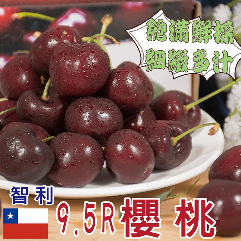 智利精選9.5R櫻桃禮盒,今日結帳再打85折!