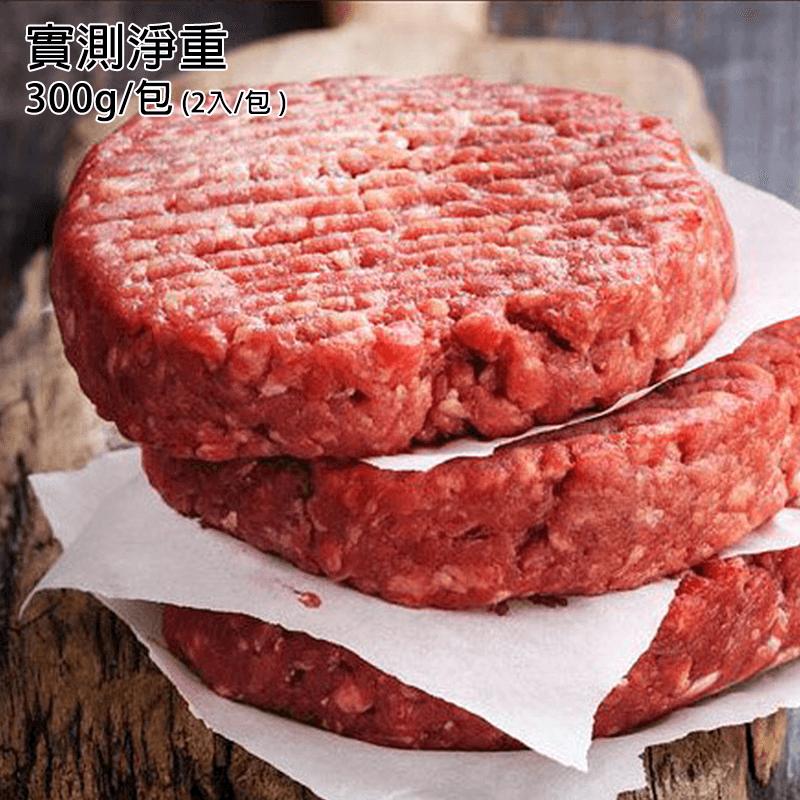 紐西蘭純牛肉超厚漢堡排,今日結帳再打85折!