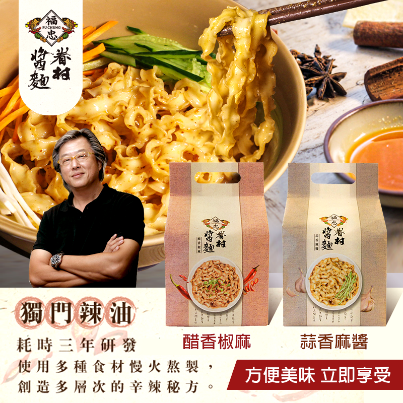 福忠字號美味眷村醬麵,限時5.6折,請把握機會搶購!