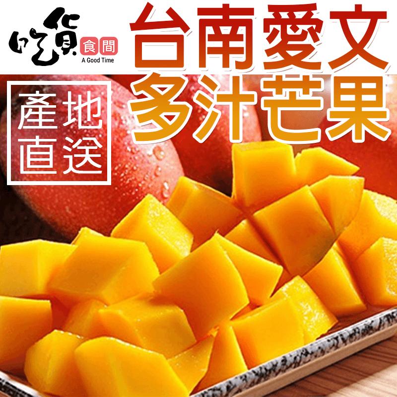台南愛文直送鮮芒果禮盒,限時6.6折,請把握機會搶購!