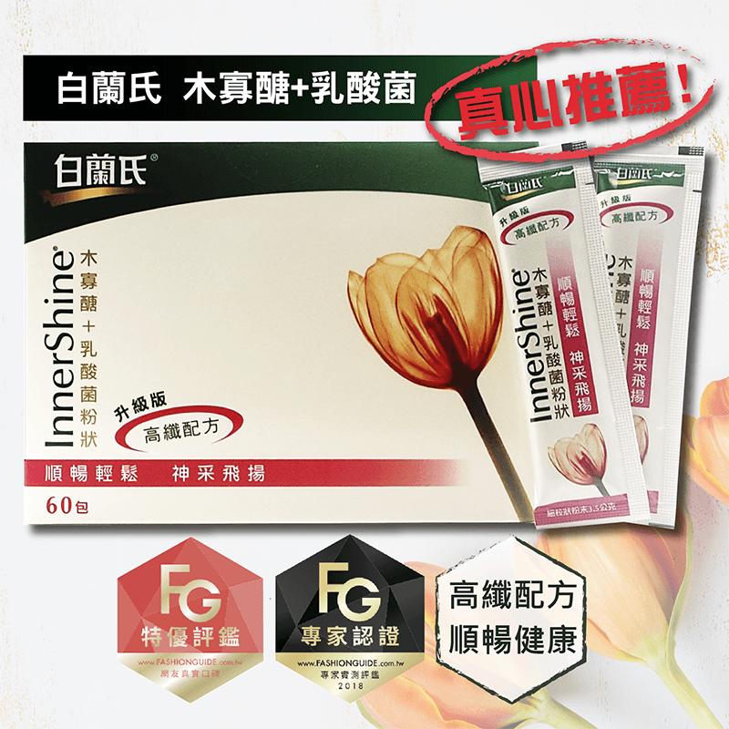 【白蘭氏】木寡醣乳酸菌,本檔全網購最低價!