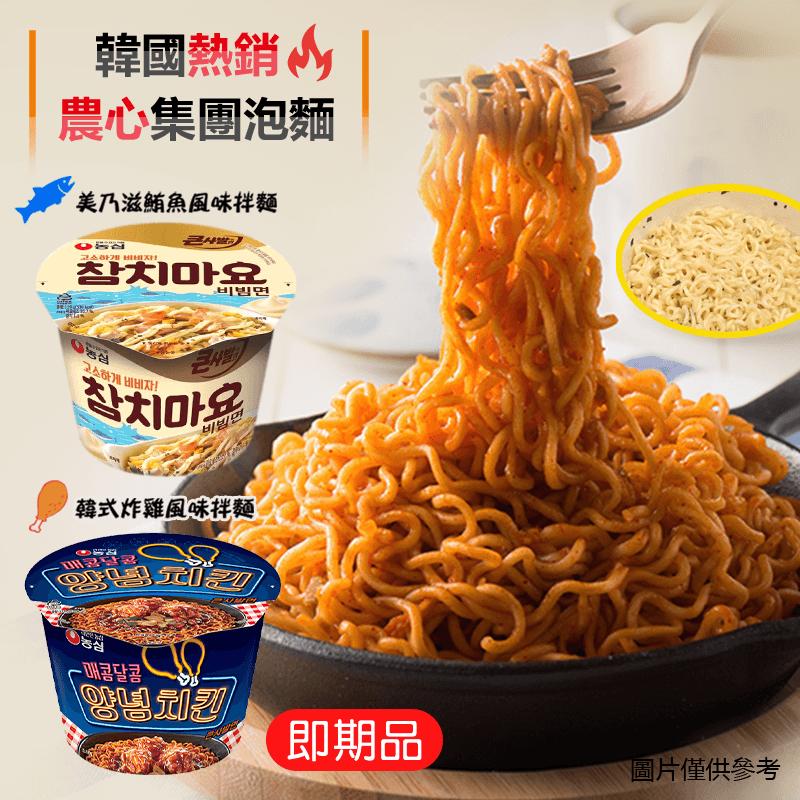 農心韓式風味拌麵碗裝,限時6.3折,請把握機會搶購!