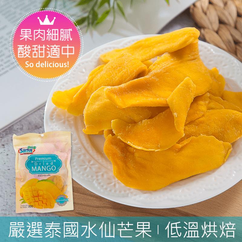 泰國SAMUI大包裝芒果乾,本檔全網購最低價!