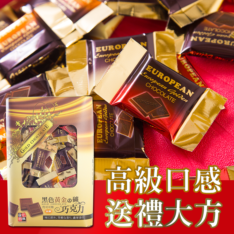 頂級黑金礦巧克力禮盒,限時3.8折,請把握機會搶購!