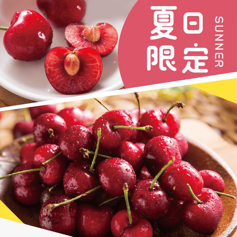 美國華盛頓清甜9R櫻桃,限時3.5折,請把握機會搶購!