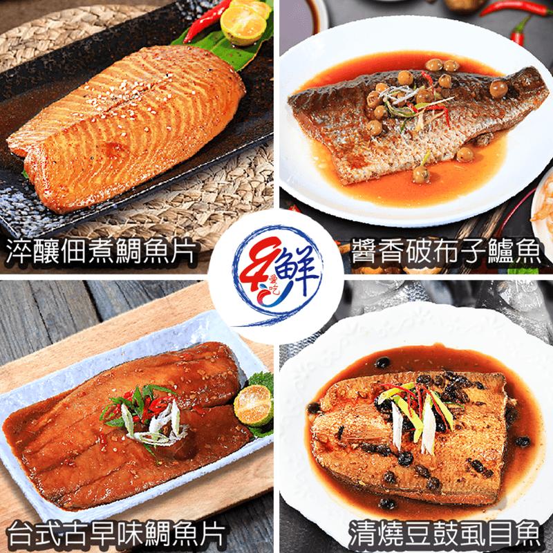 顏師傅愛吃鮮去刺魚即食料理包,本檔全網購最低價!