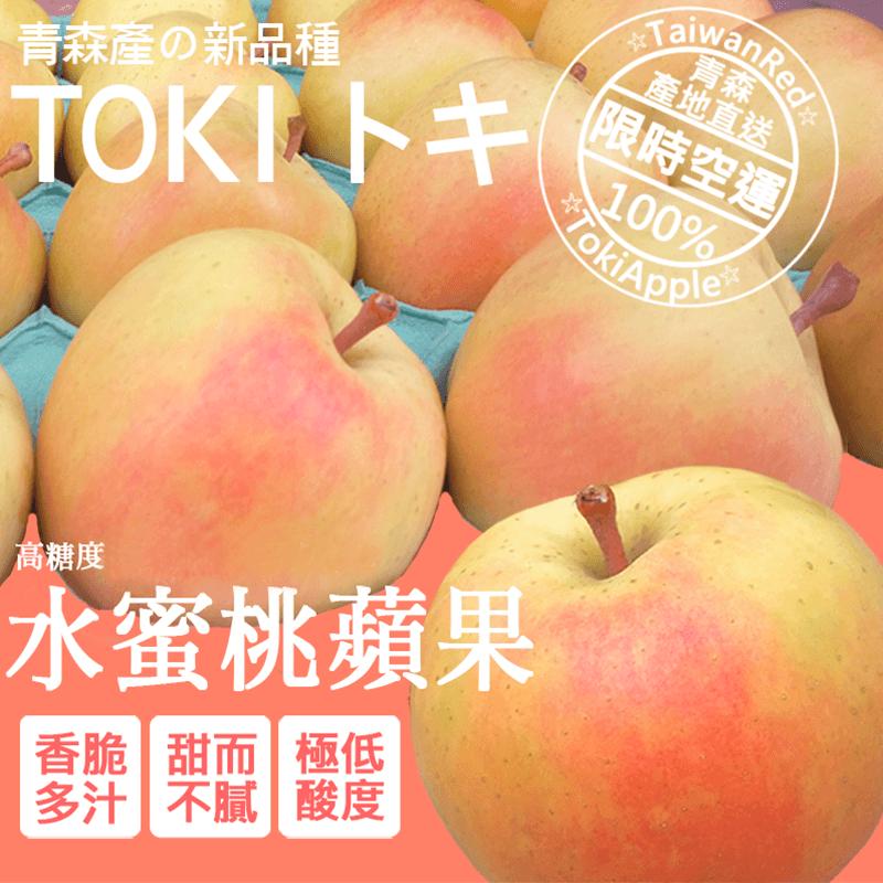 日本空運水蜜桃蘋果禮盒,限時破盤再打82折!