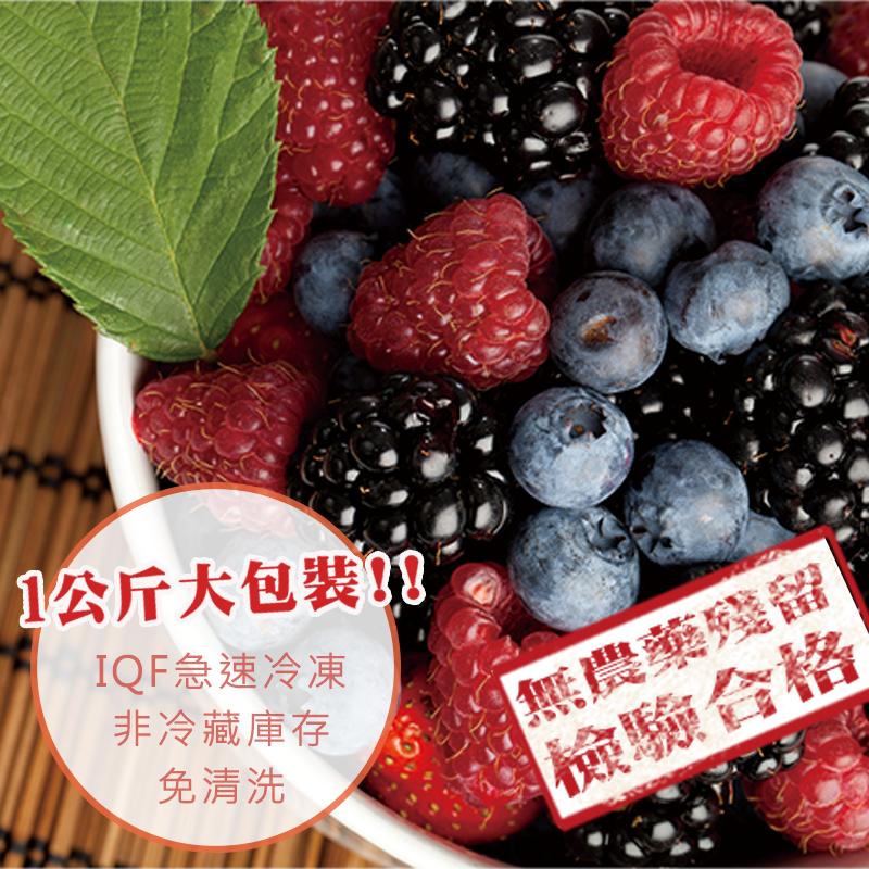 進口冷凍鮮甜花青莓果,今日結帳再打85折!