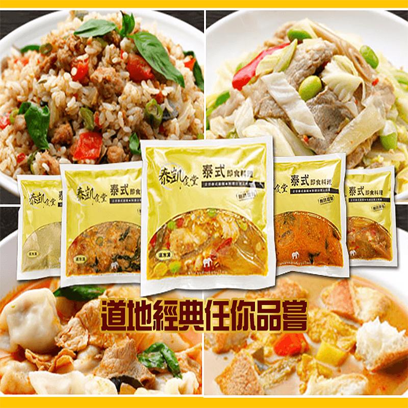 泰凱食堂泰式料理即食包,限時5.3折,請把握機會搶購!