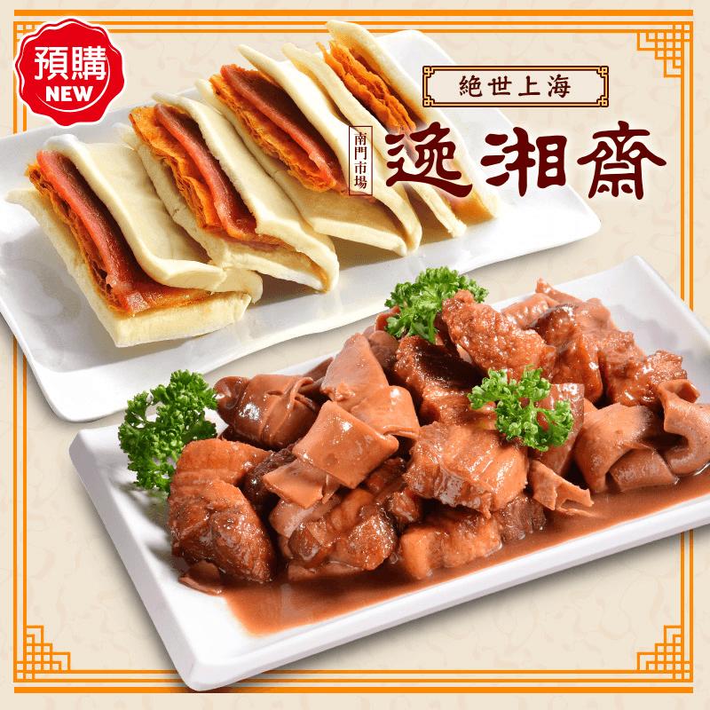 逸湘齋年節雙名菜宴,本檔全網購最低價!
