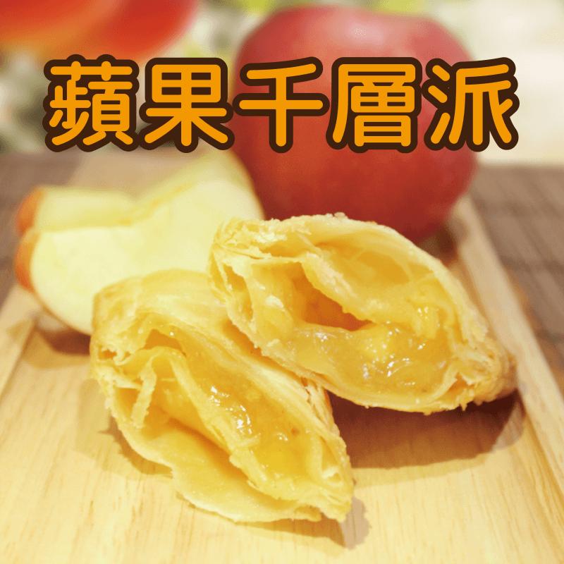 嚴選美味蘋果千層派,限時6.0折,請把握機會搶購!