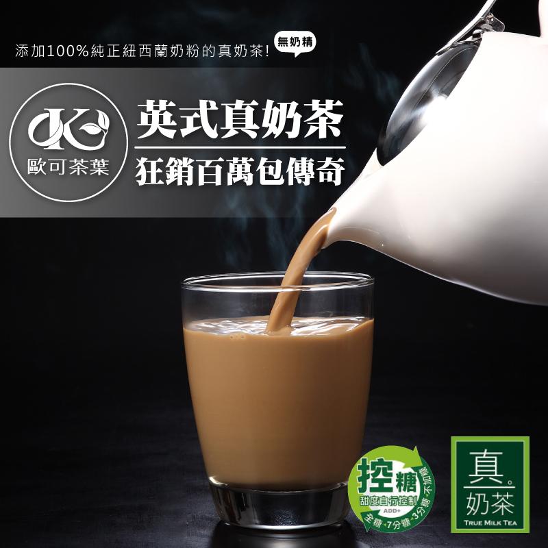歐可茶葉真奶茶咖啡系列,限時5.5折,請把握機會搶購!