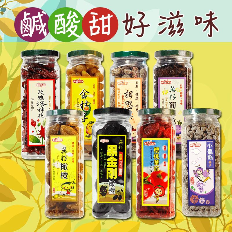 30年老牌罐裝鹹酸甜蜜餞,本檔全網購最低價!
