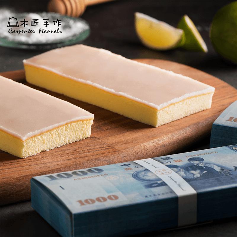 木匠手作鈔票檸檬蛋糕禮盒,今日結帳再打85折!
