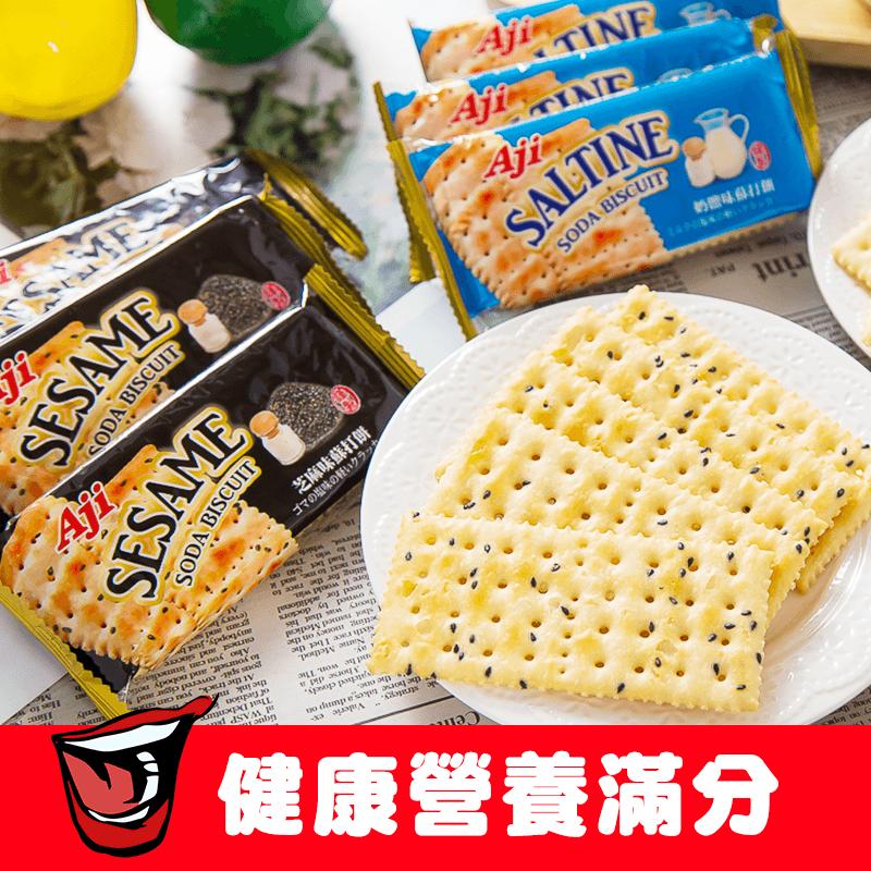 AJI營養芝麻/奶鹽蘇打餅,今日結帳再打85折!