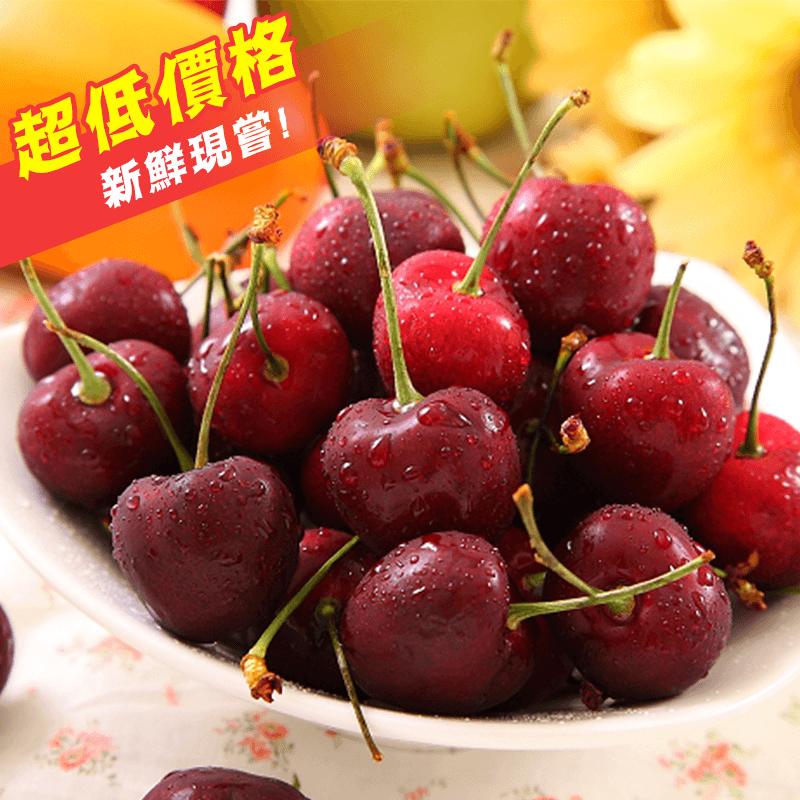 美國空運10R甜櫻桃禮盒,限時6.8折,請把握機會搶購!
