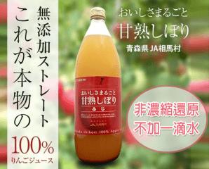 日本青森甘熟100%蘋果汁,限時2.9折,今日結帳再享加碼折扣