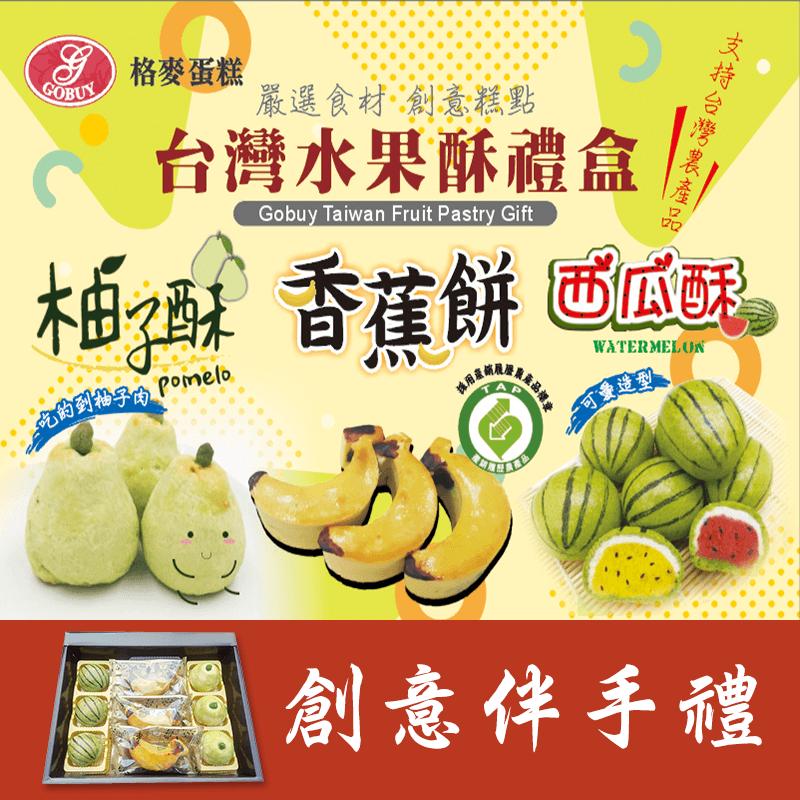 格麥蛋糕台灣水果酥禮盒,今日結帳再打85折!