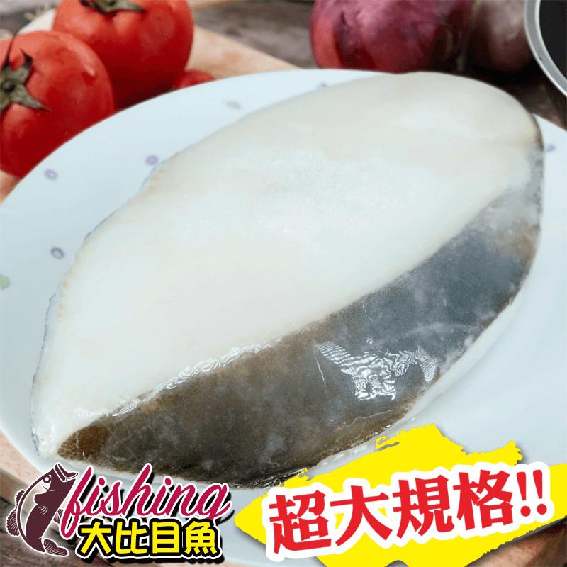 國宴級XL大厚切鮮扁鱈(大比目魚),今日結帳再打85折!