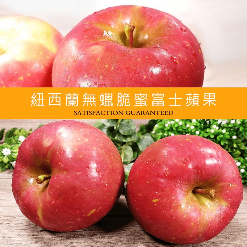 紐西蘭無蠟脆蜜富士蘋果,限時7.7折,請把握機會搶購!